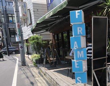 中目黒駅近のおしゃれカフェダイニング・フレイムスでまったりプレートランチ!目黒川散策にも便利!