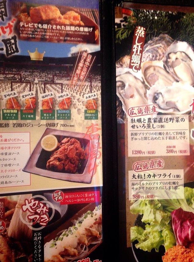 京町桜しずく 新宿東口駅前店