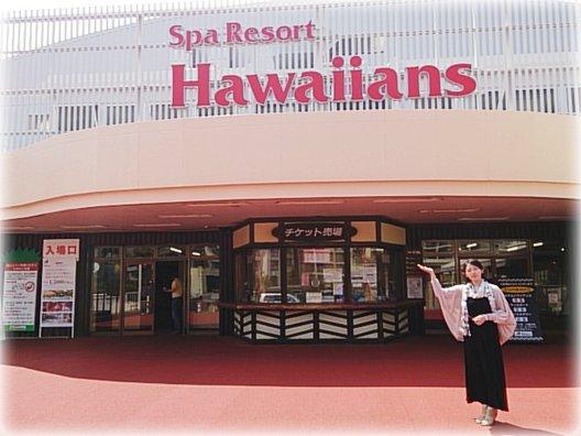 スパリゾート・ハワイアンズ・いわき