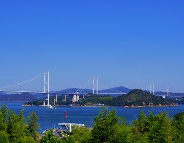 本州と四国を島渡りドライブ!尾道(広島)と今治(愛媛)を結ぶ「しまなみ海道」ドライブ♡