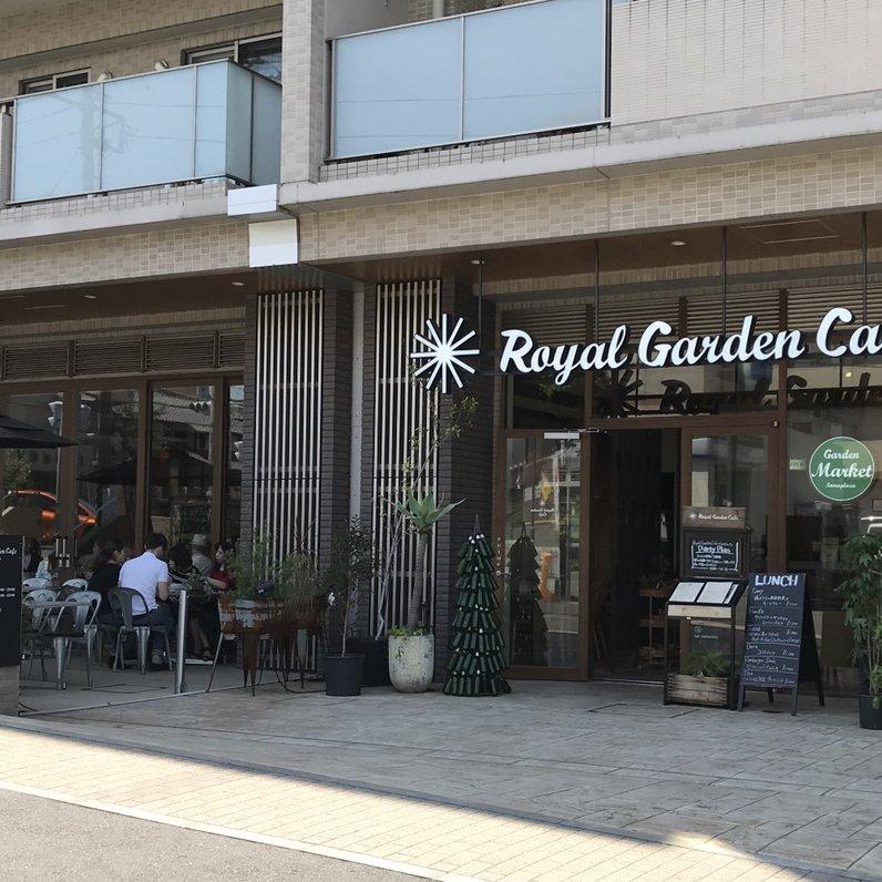 ロイヤルガーデンカフェ たまプラーザ(Royal Garden Cafe)