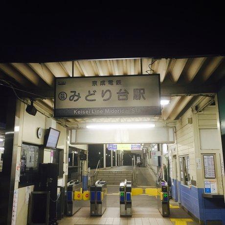 みどり台駅