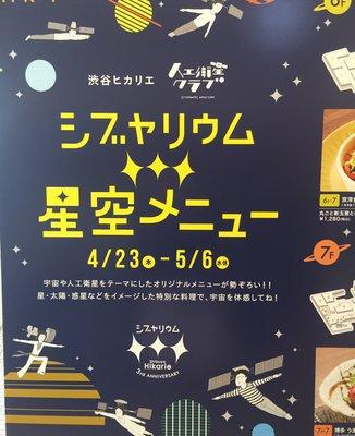 恵み 渋谷ヒカリエ店