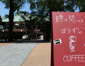 【東京厳選・隠れ家カフェ】池袋にある本物のお寺に現れた、東京離れした空間