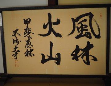 【山梨旅】武田家ゆかりの菩提寺「恵林寺」は、紅葉の名所でもあった!色づき始めた庭園を歩こう♪後編