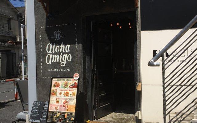 アロハ・アミーゴ (aloha amigo)