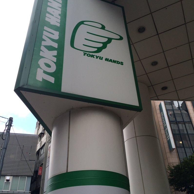 東急ハンズ 渋谷店