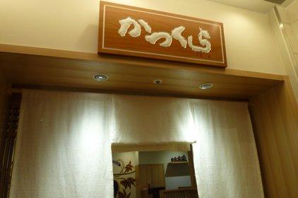 かつくら アトレ上野店
