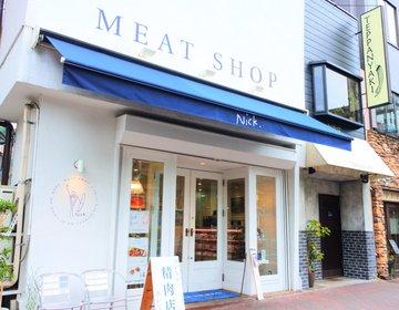 【肉食系女子必見!】精肉店でイートインができる!?店内で極上のお肉とワインを味わえる精肉店