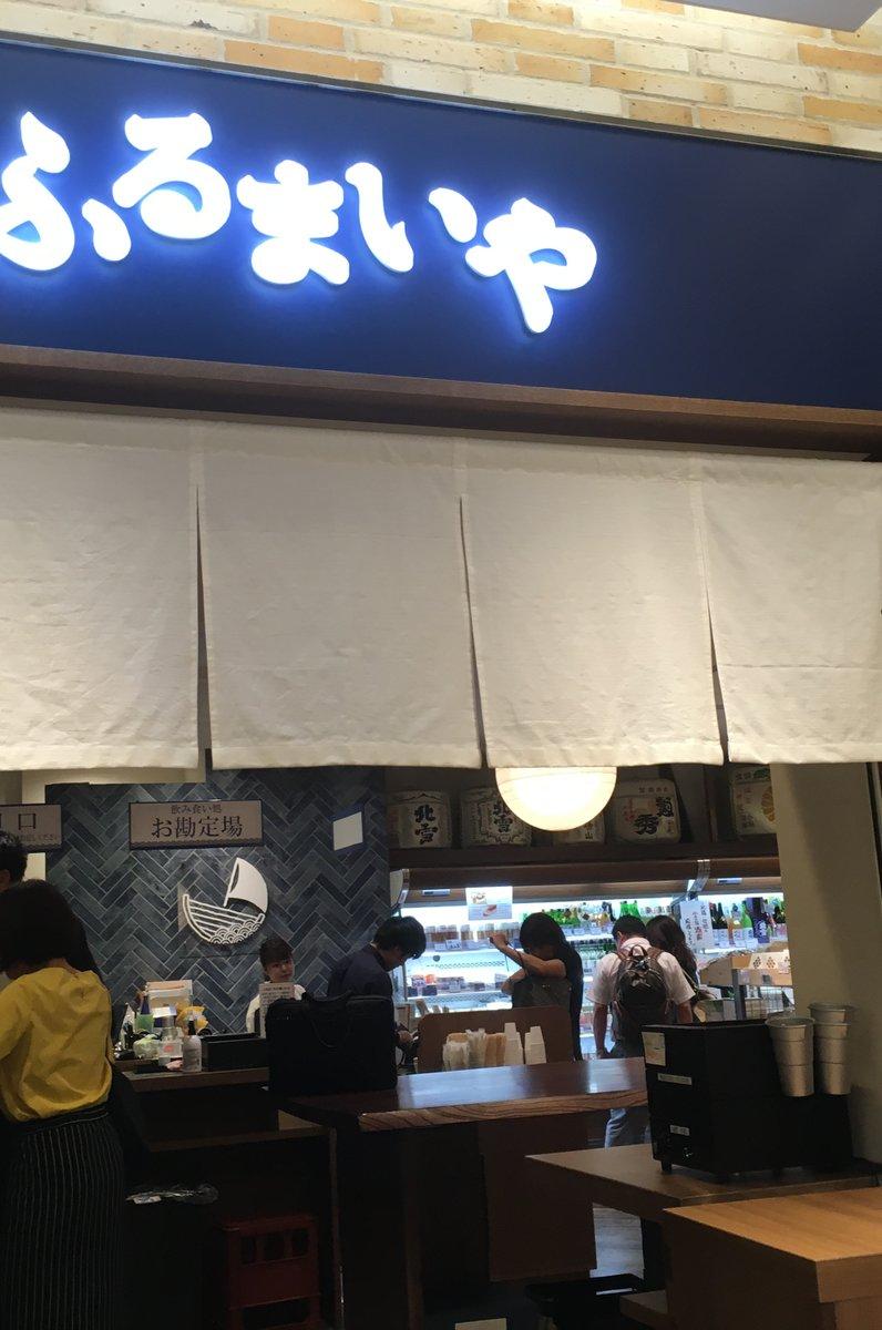 ふるまいや アトレ川崎店