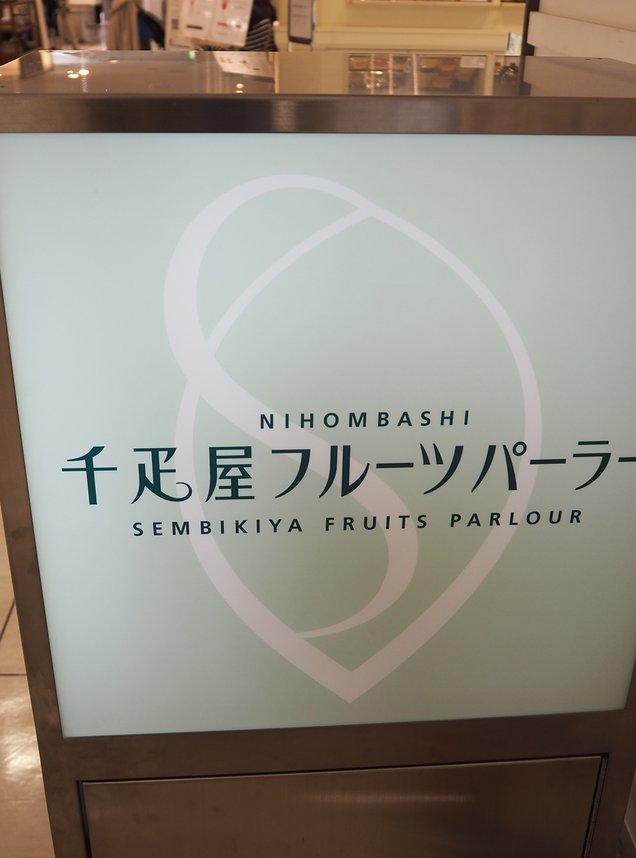 千疋屋総本店 フルーツパーラー 西武池袋店