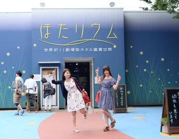 【近すぎる!東武動物園からのすみだ水族館】関東で動物と触れ合えるおすすめ女子旅♡