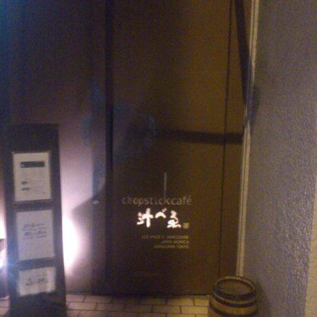 chopstick cafe 汁ベゑ 渋谷店