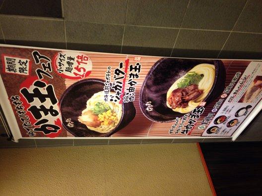 はなまるうどん 渋谷センター街店