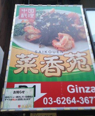 菜香苑 銀座店