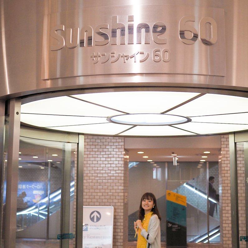 サンシャイン60展望台