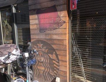 【レアスポット】ココ知ってる??都内で一風変わったスターバックス特集!