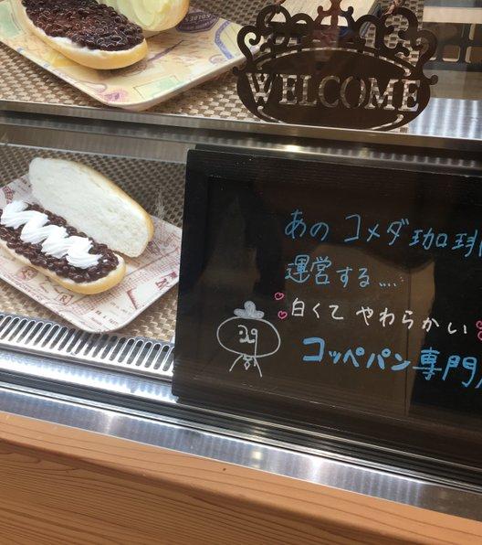 やわらかシロコッペ ラゾーナ川崎店