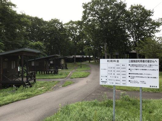 茂岩山自然公園
