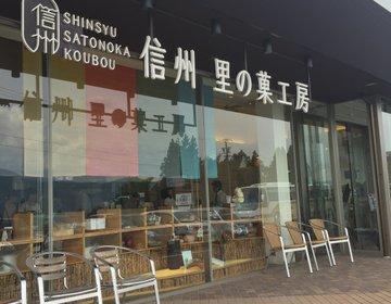 【尺玉の中に...お菓子!?】長野県・飯島町にある「信州 里の菓工房」は、お土産選びに最適!!