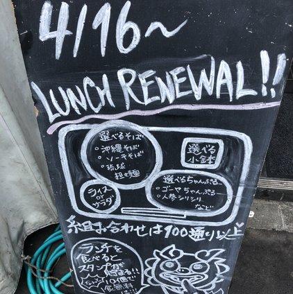 琉球・梅酒ダイニング てぃーだ 新宿西口店