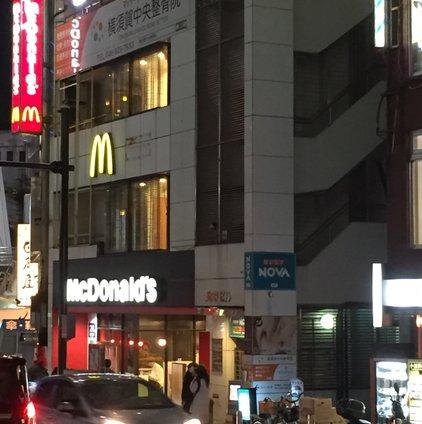 マクドナルド 横須賀中央店