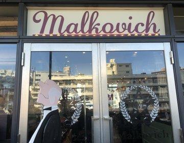 珍しい石焼きローストビーフ丼が人気!!中目黒マルコヴィッチでおしゃれなランチタイムを満喫