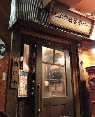 しぶや駄菓子バー