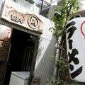 ラーメン 凪 豚王 渋谷本店