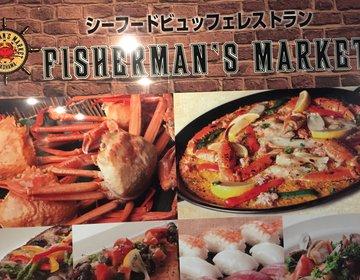 1人2000円でカニが食べ放題!フィッシャーマンズマーケットで豪華シーフードランチ!