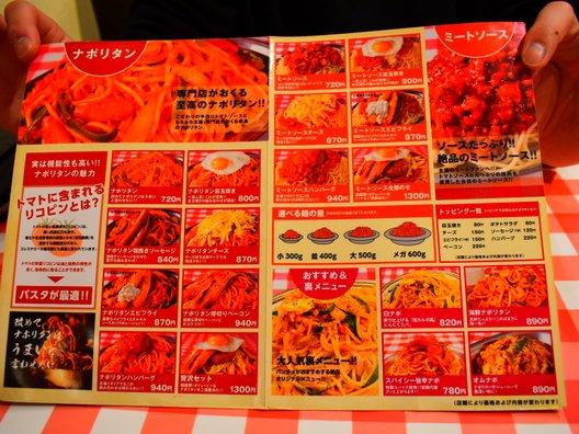 スパゲッティーのパンチョ 大阪なんば店