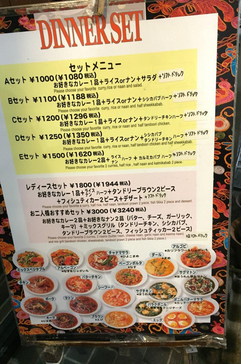 インド・ネパールレストラン マサラ 江古田店