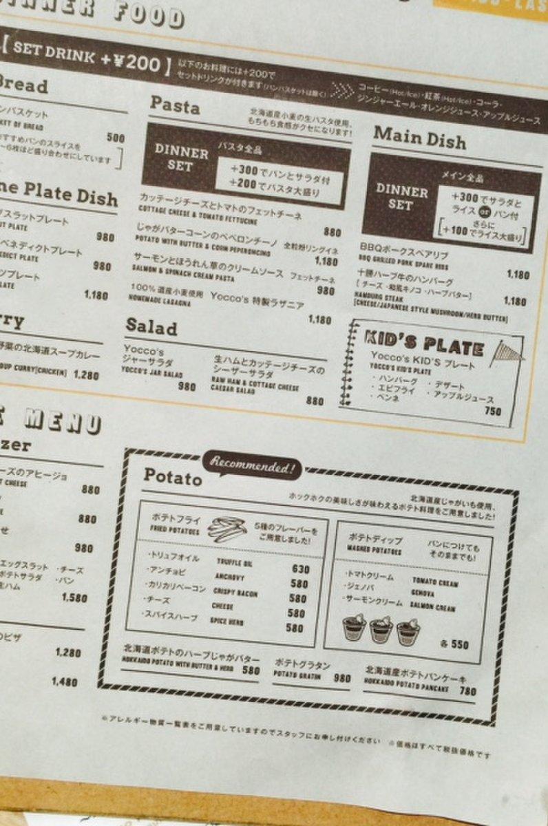 ヨッコーズ キッチン ベイク アンド カフェ さいたま新都心店