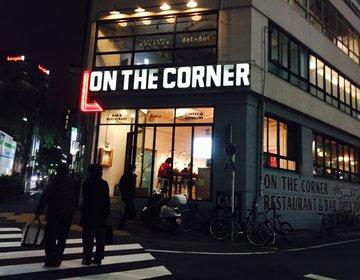 お洒落すぎるアメリカンダイナー【ON THE CORNER】