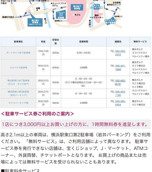 とんかつ 和幸 横浜ポルタ店