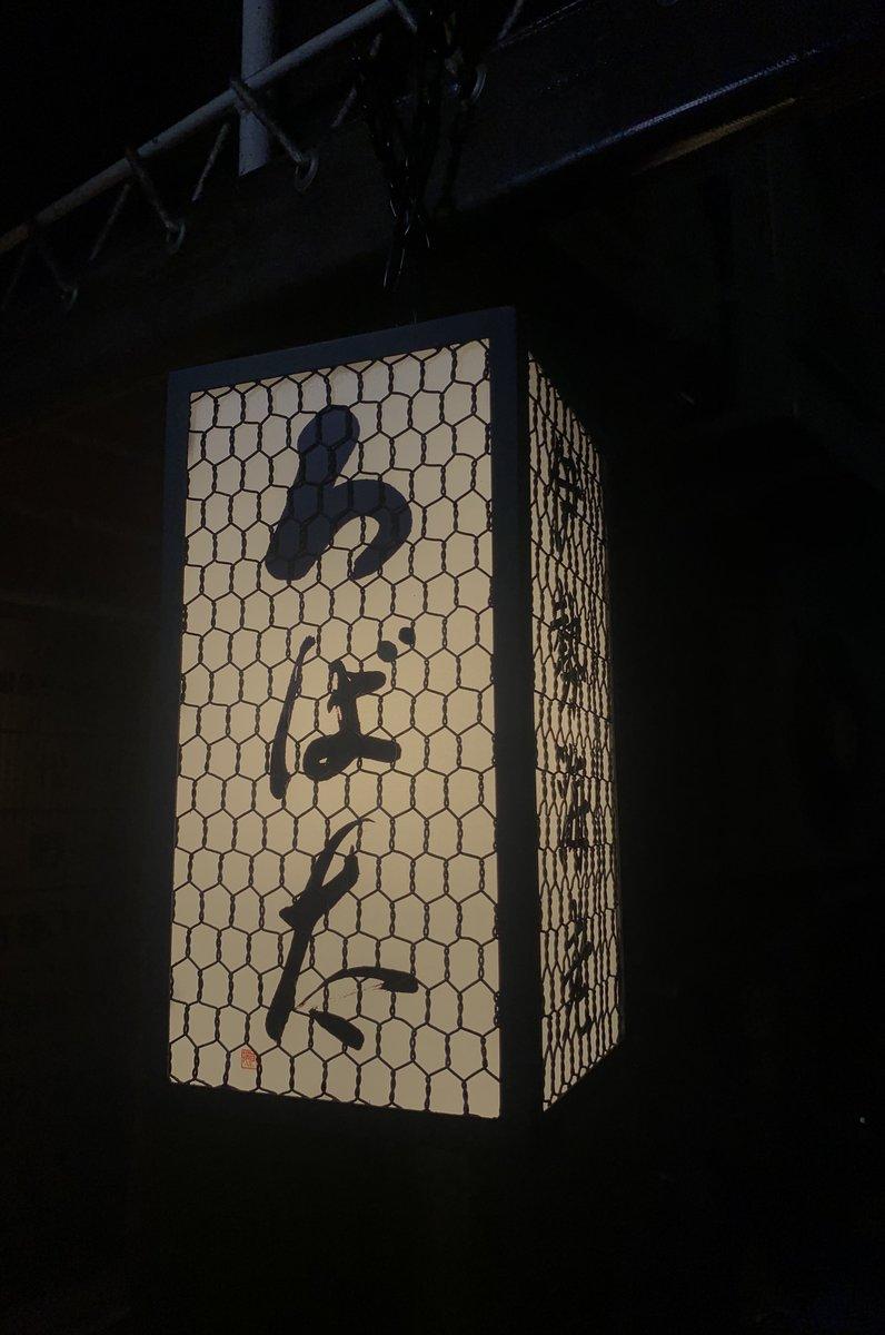 ろばた(呂者堂)