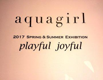 アパレルではもう春夏物♡aquagirl2017S/S 展示会で来年の春夏物をチェック!