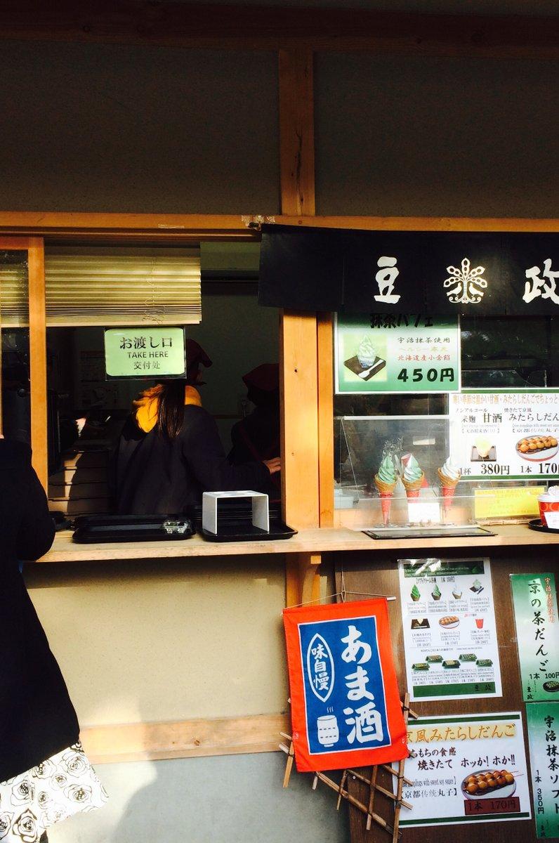 豆政 金閣寺境内売店