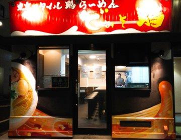 人気のラーメンブランド「どみそ」のセカンドブランド鍋に行ってきた。