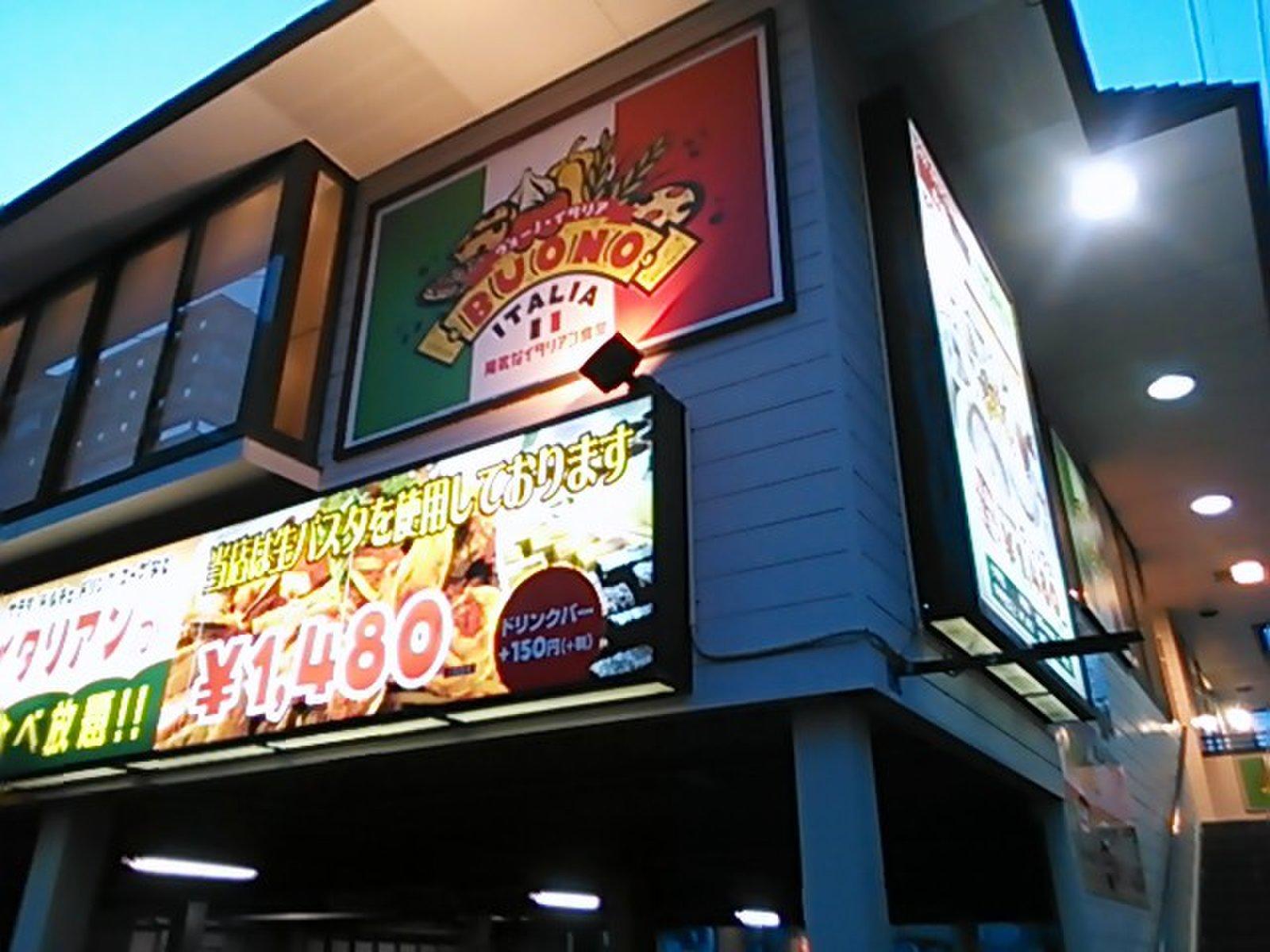 【閉店】ヴォーノ・イタリア 黒川店