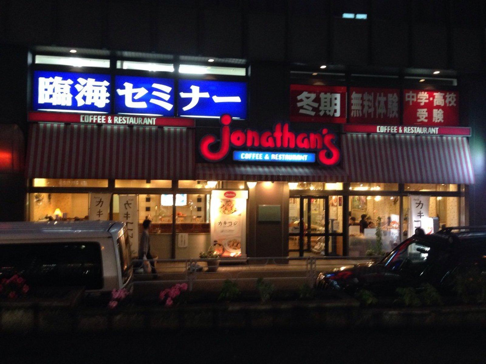 ジョナサン 横浜鶴屋町店