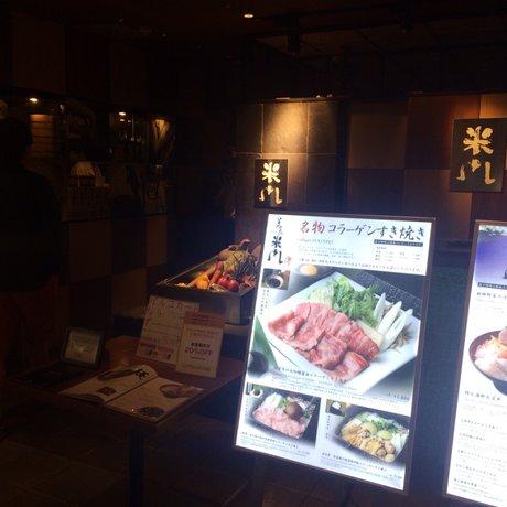 美食 米門 渋谷店