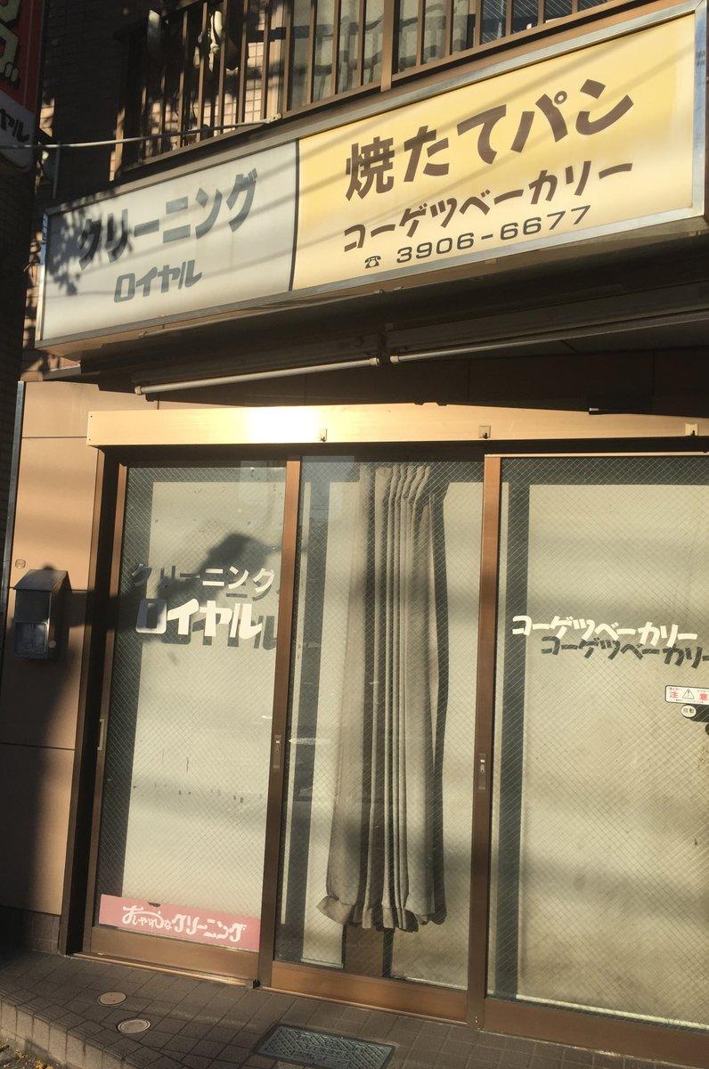 コーゲツベーカリー 本店