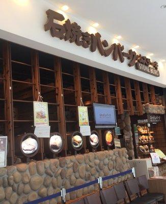 ストーンバーグ ラゾーナ川崎店