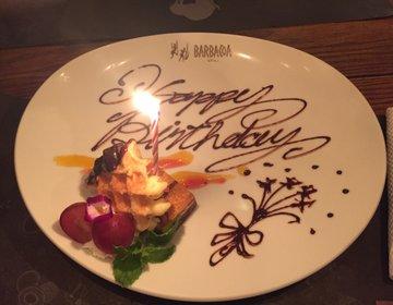 【デート✖️サプライズ!】渋谷・バルバッコアで最高のお誕生日サプライズを!