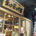 海鮮Dining 生け簀の甲羅