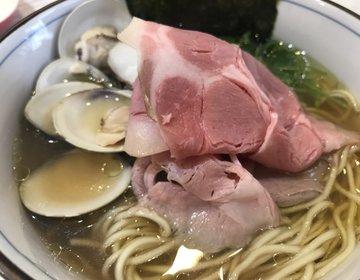 【川越付近で今人気のラーメン屋はココだ】絶品蛤スープと、魔法の鶏がらスープ!
