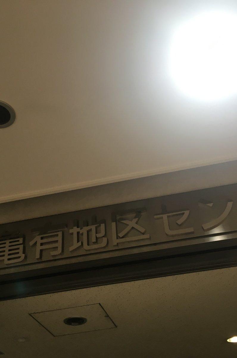 リリオ亀有