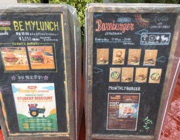 自由が丘で子連れランチするなら、オーガニックハンバーガー!