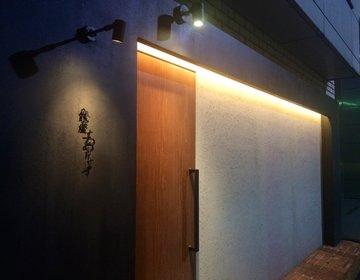 デートにおすすめ銀座の粋な和食屋さん銀座ありすでディナー✳︎ワインの合う和食と隠れた絶品カレー♪